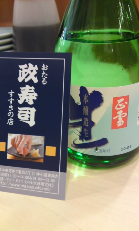 0006政寿司.JPG