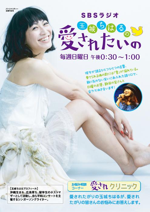 chiharu_title.jpg