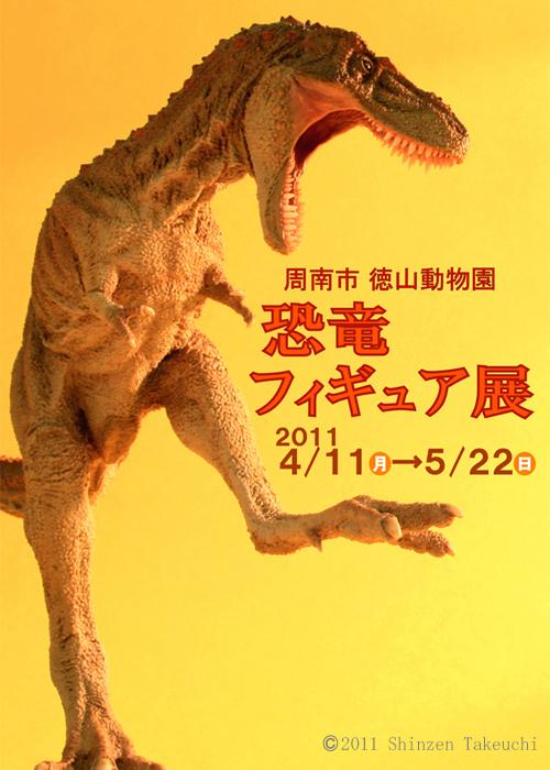 exhibition2011tokuyama.jpg