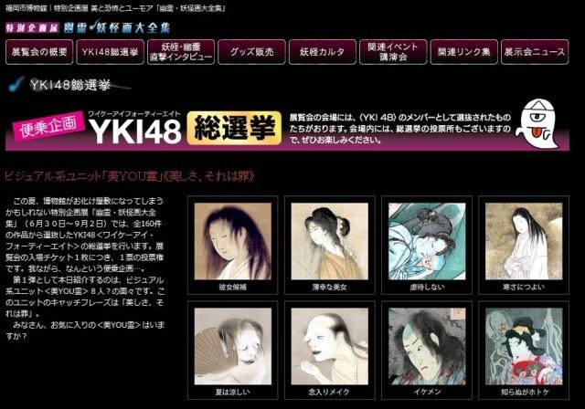 20120622yki48.jpg